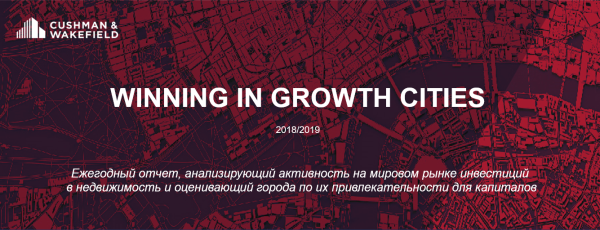 Winning in Growth Cities